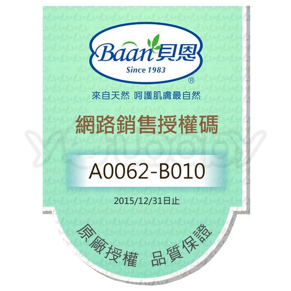 【夏日限量組】貝恩 BAAN 歡樂洗澡組 嬰兒泡泡香浴露1000mlX2