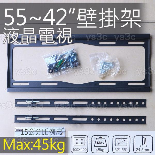 F40 超薄 液晶電視壁掛架 55吋/42吋/40吋 (承重45kg/孔距40x40cm/離牆2.5cm)37吋32吋