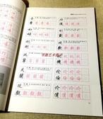 字帖繁體字漢字繁簡楷書鋼筆入門練習簡化字對照800常用【步行者戶外生活館】