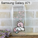 卡娜赫拉空壓氣墊軟殼 [蓋被子] Samsung Galaxy A71 (6.7吋)【正版授權】