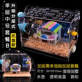 倉鼠籠-鼠鼠星球倉鼠籠子壓克力倉鼠窩超大別墅透明套餐雙層別墅倉鼠用品【快速出貨】
