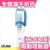 【小福部屋】日本 正版 IZUMI 泉精器 HC-FA16 充電式 電動理髮器 剪髮器 1-36mm【新品上架】
