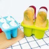 家用自制雪糕模具食品級硅膠冰淇淋磨具兒童冰棍冰棒制冰盒子【卡米優品】