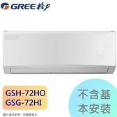 【格力】7.7KW 9-11坪 R32旗艦變頻冷暖一對一《GSH-72HO/I》1級省電 壓縮機10年保固