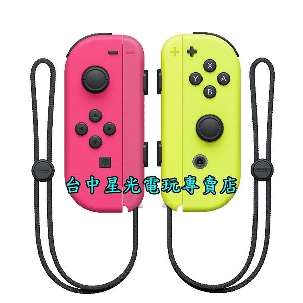 【NS週邊】Switch Joy-Con 電光粉紅黃色 左右手控制器 雙手把 【公司貨 盒裝新品】台中星光電玩