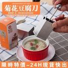 豆腐刀-不銹鋼菊花豆腐刀模具菊花豆腐文思豆腐絲刀DIY模具廚用小工具 現貨快出
