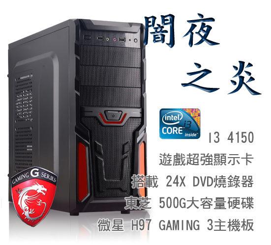 【台中平價鋪】全新微星H97平台【GAMING-闇夜之炎】i3雙核 N750 GAMING 電玩機種