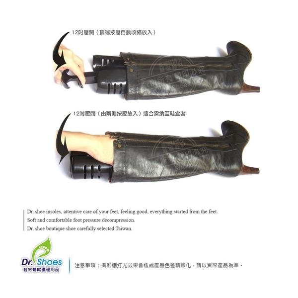 12吋厚款彈簧式馬靴定型靴筒撐 鞋撐保持最完美靴形 長靴馬丁靴流蘇靴軍靴╭*鞋博士嚴選鞋材