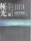 【書寶二手書T5/翻譯小說_AMC】六十二道極光(上)_木原武一