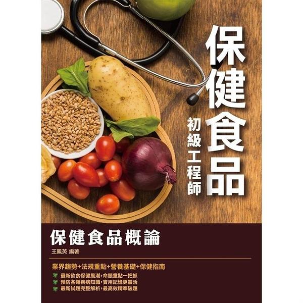 2020年保健食品概論(保健食品初級工程師適用)