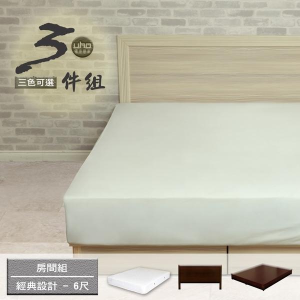 床組【UHO】經典設計 6尺雙人加大三件組 (床片+簡易床底+獨立筒) 免運送費