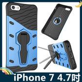 iPhone 7 4.7吋 三防戰甲保護套 軟殼 360度支架 蜘蛛網散熱 四角氣囊加厚 矽膠套 手機套 手機殼