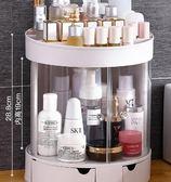 旋轉化妝品收納盒透明塑料梳妝臺口紅架浴室護膚品置物架防塵  ys1042『毛菇小象』