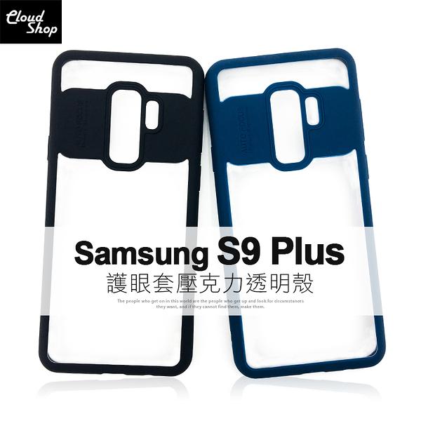 超薄 透明 三星 S9 Plus G965 6.2吋 手機殼 保護殼 防摔 矽膠 邊框 保護套 透明背板 TPU 手機套