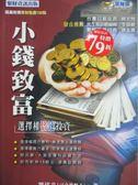 【書寶二手書T6/股票_MDS】小錢致富-選擇權倍速投資_劉建忠