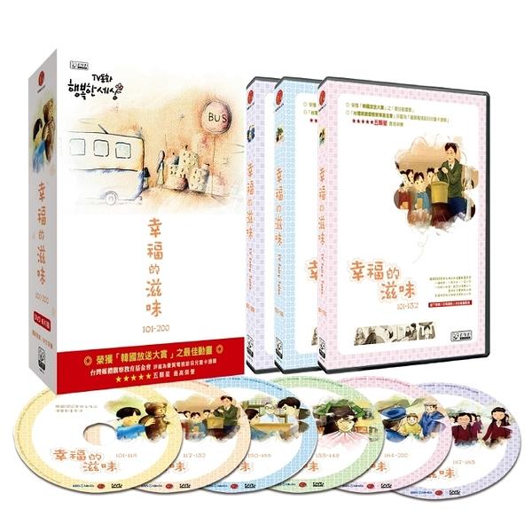 (韓國動畫)幸福的滋味2(101~200集) DVD ( TV동화 행복한 세상 / TV FAIRY TALES)