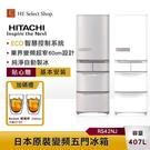 【贈基本安裝+BODUM 雙層玻璃杯】HITACHI日立 407L變頻五門冰箱 RS42NJ 日本原裝 eco智能調控