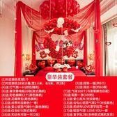 婚房佈置套裝 浪漫婚禮結婚裝飾拉花婚慶用品套餐臥室新房創意婚房布置用品花球