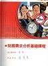 二手書R2YB 9812版《財務需求分析基礎課程》南山人壽