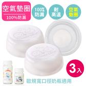 DL寬口奶瓶Air Paking專利密封蓋3入組(臺灣製)【EA0064】AVENT奶瓶可用 萬用蓋奶瓶蓋