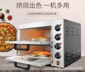 烤箱 樂創電烤箱商用披薩蛋撻雞翅雙層烤箱二層二盤烘焙大容量家用焗爐MKS 維科特3C