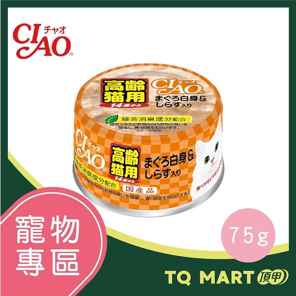 CIAO 14歲54號(鮪魚+吻仔魚)75g【TQ MART】