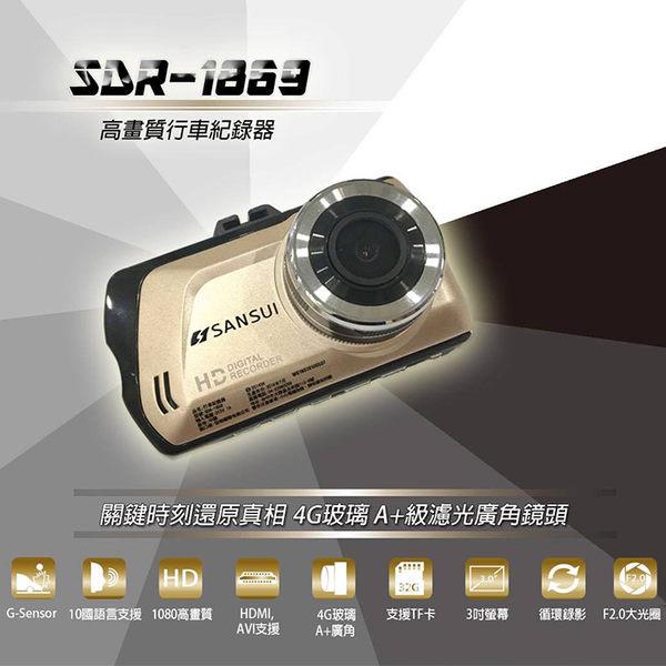 【SANSUI 山水】SDR-1869 廣角行車記錄器/HDMI/3吋螢幕/140度廣角/F2.0大光圈/循環錄影