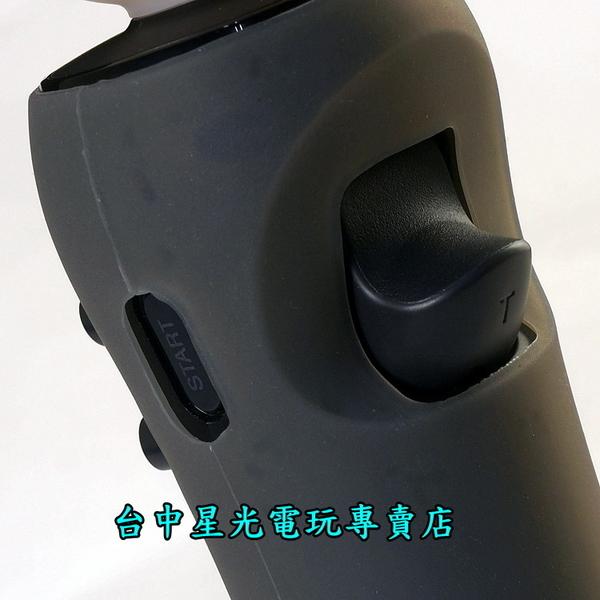 【PS4週邊 可刷卡】☆ SONY原廠 PS MOVE 動態控制器專用 果凍套 矽膠套 ☆【台中星光電玩】