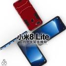 二合一 小米8 Lite *6.26吋 手機殼 防摔 保護殼 支架 軟殼 硬殼 手機套 止滑 保護套 盔甲