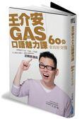 (二手書)王介安GAS口語魅力課:60秒套出好交情