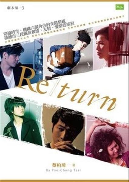 (二手書)Re/turn