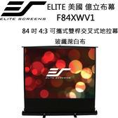 Elite Screens 美國 億立 布幕 【 F84XWV1 】 84吋 4:3 交叉式彈簧桿地拉幕 玻纖蓆白布*