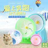 【免運】倉鼠用品倉鼠跑輪跑球金絲熊玩具跑步球運動球透明水晶滾球用品