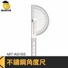 博士特汽修 木工測量尺 半圓尺 角度尺量角器 測量角度木工分度規 不銹鋼角度規10cm MIT-AG150