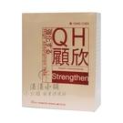 QH顧欣膠囊 奶素可食 30顆裝