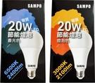 SAMPO LED20W燈泡-白光/黃光