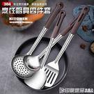 廚具套裝304不銹鋼鍋鏟勺子全套家用鏟勺炒菜鏟子加厚湯勺漏勺 印象家品