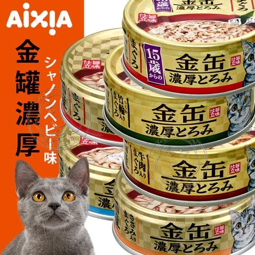 此商品48小時內快速出貨》日本AIXIA 愛喜雅 金缶濃厚 (金罐濃厚)貓罐頭 70g*24罐(1箱)