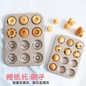烘焙模具家用模具不沾圓形12連烤盤【步行者戶外生活館】