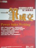 【書寶二手書T1/行銷_LQP】一筆成交-寫到顧客心坎裡的強力銷售信函_蘇.赫許可維茲寇爾