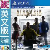 PS4 星際爭霸戰:艦橋(英文版)