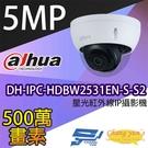 高雄/台南/屏東監視器 大華 DH-IPC-HDBW2531EN-S-S2 5百萬畫素 星光級半球紅外線IP網路攝影機