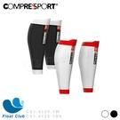 【Compressport瑞士】Oxygen+ 高透氧小腿套 CS1-4125-1 原價2000元