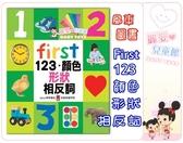 麗嬰兒童玩具館~國外亞馬遜  風車圖書First123 、顏色、形狀、相反詞