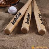 棒球棒防身打架武器防衛實心車載棒球棍實木橡木壘球棒球桿【小橘子】