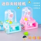 抓娃娃機玩具桌面遊戲夾糖果夾珠子小型益智兒童玩具【淘嘟嘟】