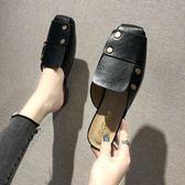 復古鉚釘拼接包頭平底涼拖鞋外穿休閒半拖穆勒鞋女    名購居家