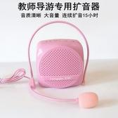 老師講課用小蜜蜂擴音器教師專用耳麥教學上課腰掛話筒 【免運】