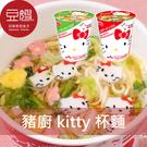 【即期良品】日本泡麵 ACECOOK 豬廚 kitty杯麵(醬油/豚骨)