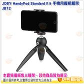 JOBY JB72 HandyPod Standard Kit 手機握把三腳架 附手機夾 公司貨 適用相機 直播 自拍